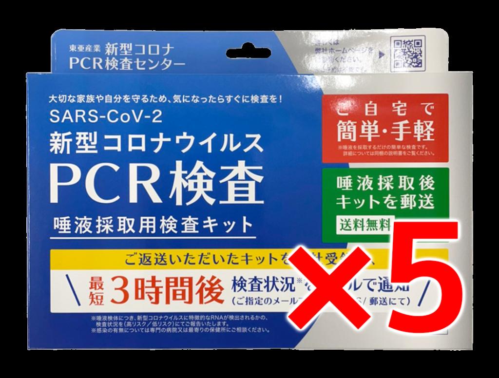 PCR検査キット5箱パック
